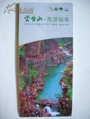 云台山旅游指南(赠阅版)