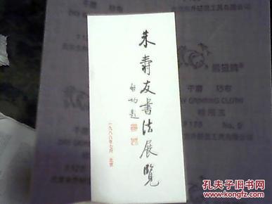 癹n??fcy?`??^?_请柬《朱寿友书法展览》定于1988年7月12日下午至7
