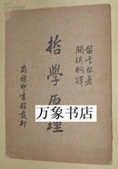 笛卡尔  DESCARTES   哲学原理   关琪桐译  关文运  1935年民国版  初版  有版权页   一版一印  私藏品好