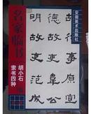 胡小石临隶书四种(8开字帖)书法类......