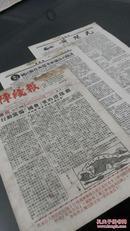 文革小报 阵线报   带有毛主席语录    细品图 289