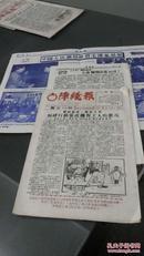 文革小报 阵线报   带有毛主席语录    细品图 284