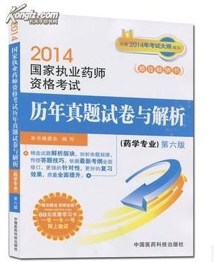 【图】2014执业药师考试