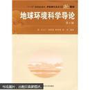 中国科大精品教材  地球环境科学导论(第2版) 孙立广 中国科学技术大学出版社