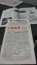 文革小报 阵线报   带有毛主席语录    细品图 280