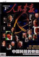 中国国家画报 《人民画报》2013年2月第2期:中国科学家专辑、获得最高科技奖500万的科学家全集