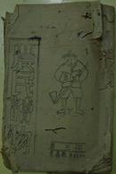 《农民读物》 第三册/永嘉教育科印(50年代油印/林景楷读书)