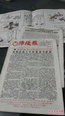 文革小报  阵线报   带有毛主席语录    细品图 286