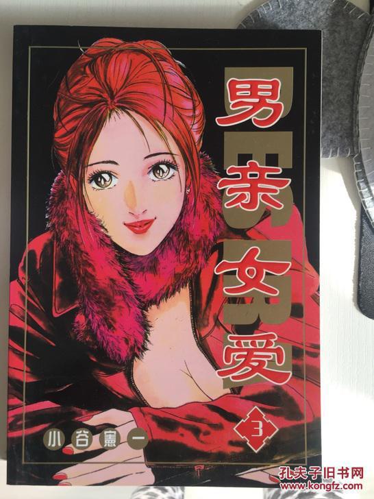 男亲女爱 四拼一远方出版社漫画 小谷宪一 1-3本全 包邮