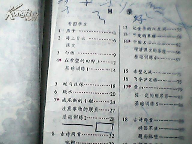 义务教育五年制小学教科书语文第八册 上世纪90年代小学语文课本