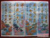 保老年画2开《修养哲语》92年1版1印 杨小牛等 天津杨柳青出版