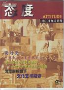 《态度》(2001年5月)美术期刊