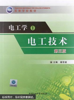 电工学垹�`:)�h�_电工学. 1. 电工技术