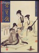 《荣宝斋》(2001.1)(2001.2)(2003.3)等3册