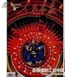 中国国家画报 《人民画报》2013年9月第9期:工业中国专辑