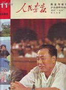 《人民画报》(1980-11.1981-01等2册).