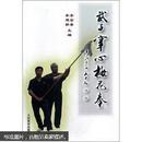 武子穿心梅花拳 李金奎 人民体育出版社 2012年 9品