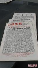 文革小报  阵线报   带有毛主席语录    细品图 285