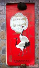 1982年香港永丰贸易有限公司出品现代名家黄罕(幻吾)作品挂历  十四张全