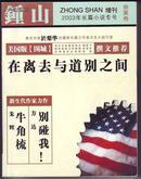 《钟山》(2003年长篇小说专号.增刊.春夏卷)