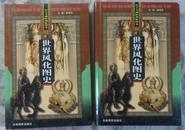 世界风化图史.11、12.君主专制时期欧洲卷  1版一印