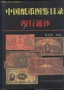 《中国纸币图鉴目录.四行通钞》[硬壳精装]....98年1版1印. 彩图619页 原价600..