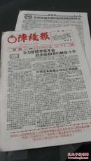 文革小报  阵线报   带有毛主席语录    细品图 275