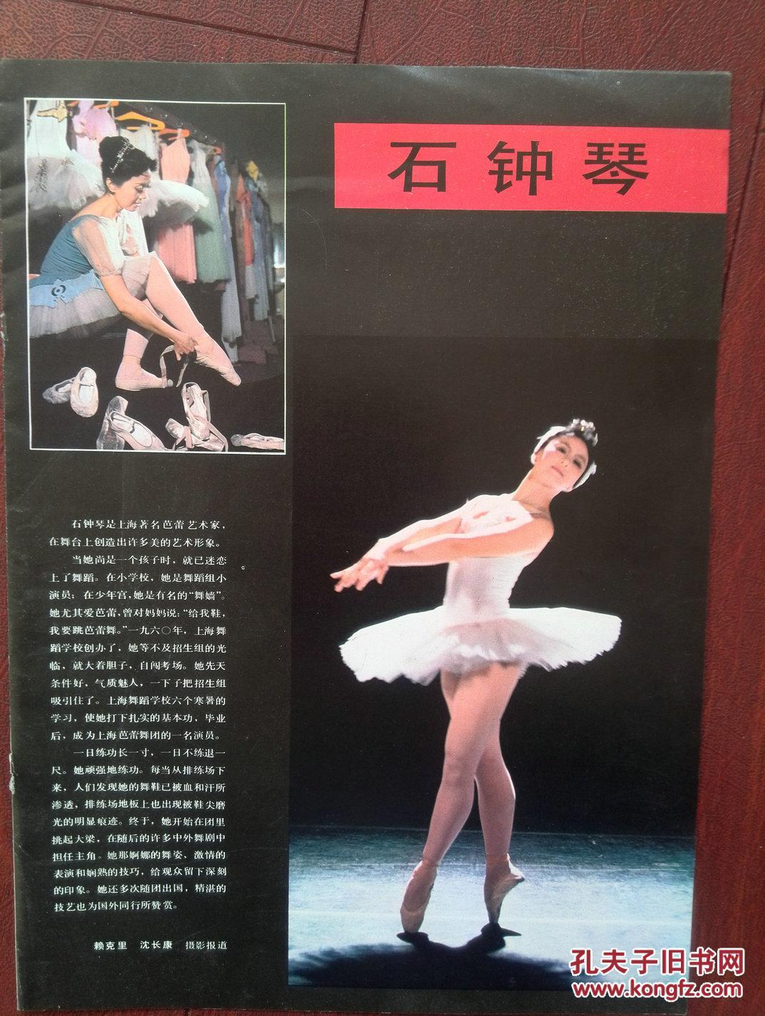 插页,上海芭蕾艺术家石钟琴(芭蕾舞剧白毛女),徐寅生,李富荣,张燮林图片