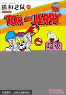 猫和老鼠(13):超级跳蚤(完整纪念版)