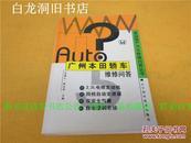 广州本田轿车维修问答(新型国产汽车维修问答丛书)