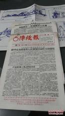 文革小报  阵线报   带有毛主席语录    细品图 278
