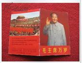 经典怀旧《毛主席万岁》人民美术出版社 1967年1版1印 好品