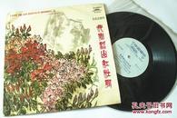 黑胶唱片 我爱韶山红杜鹃