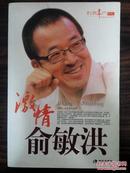 激情俞敏洪 2008年一版一印