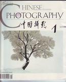 《中国摄影》(1998年1-6期全.含创刊40周年纪念封一枚)