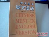 中文菜单英文译法