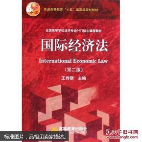 国际经济法 第二版 王传丽编