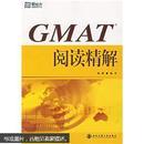 新东方·GMAT阅读精解.