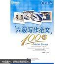 新东方·大愚英语学习丛书:六级写作范文100篇