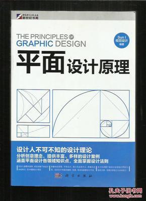平面设计行业_原理_作者:SunI视觉设计慧意建筑设计简介搅局者图片