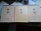 辞源精装16开品相好【一、二、三、】三册合售