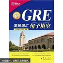 新东方·新GRE高频词汇:句子填空