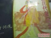 中国历代皇后全书 上册