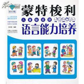蒙特梭利儿童敏感期-语言能力培养