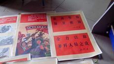 打倒新沙皇                  (文革宣傳畫,4開28張。廣東人民出版社1970年一版一印)