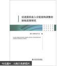 促进居民收入分配结构调整的财税政策研究