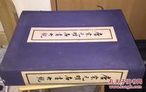 唐宋元明名画大观 76年一版 特大本 4开超重 上下两册