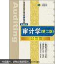 审计学(第二版)(普通高校经济管理类立体化教材.财会系列)