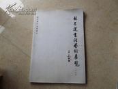 《林君选书法艺术展览作品集》8开,95品