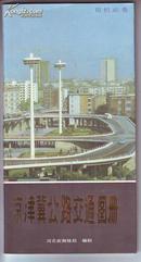 《京津冀公路交通图册》(1989年1版1印).